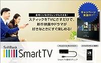Softbank SmartTV【標準セット】