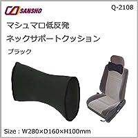 シーエー産商 マシュマロ低反発 ネックサポートクッション ブラック Q-2108