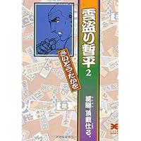 雲盗り暫平 (2) (リイド文庫)