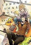バンブーコミックス / 蔓沢 つた子 のシリーズ情報を見る