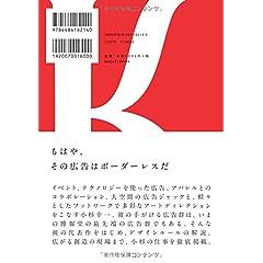 小杉幸一の仕事 (HAKUHODO ART DIRECTORS WORKS & STYLES)