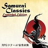 Samurai Classics Expanded Edition~RPGツクール音素材集~|ダウンロード版