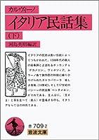 イタリア民話集 下 (岩波文庫 赤 709-2)