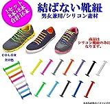 結ばないシリコン靴ひも 男女兼用 伸縮性のあるシリコン素材 着脱も簡単 1セット16本 全13色 (ミックス)