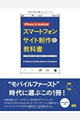 iPhone & Android スマートフォンサイト制作の教科書 単行本(ソフトカバー)