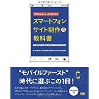 iPhone & Android スマートフォンサイト制作の教科書