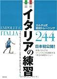 図解 イタリアの練習―カルチョ式戦術トレーニング244 画像