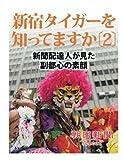 新宿タイガーを知ってますか〔2〕 新聞配達人が見た副都心の素顔 (朝日新聞デジタルSELECT)