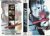 D Dの遺伝子 Part3 [VHS]