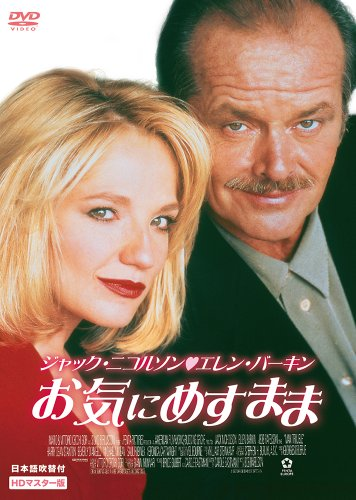 お気にめすまま HDマスター版 [DVD]