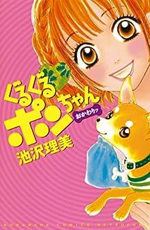 ぐるぐるポンちゃん おかわりッ(1) (別冊フレンドコミックス)