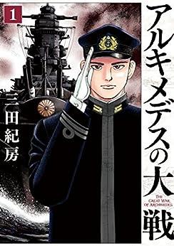 [三田紀房]のアルキメデスの大戦(1) (ヤングマガジンコミックス)
