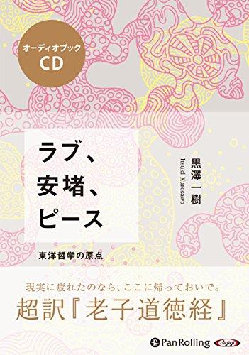 ラブ、安堵、ピース 東洋哲学の原点 超訳『老子道徳経』 (<CD>) -