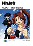 Ninja者 / 川口 大介 のシリーズ情報を見る