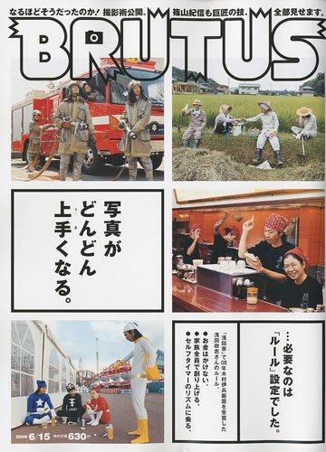 BRUTUS (ブルータス) 2009年 6/15号 [雑誌]の詳細を見る