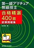 第一級アマチュア無線技士試験問題集 (合格精選400題) - 吉川忠久