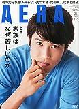 AERA (アエラ) 2015年 2/16 増大号 [雑誌]