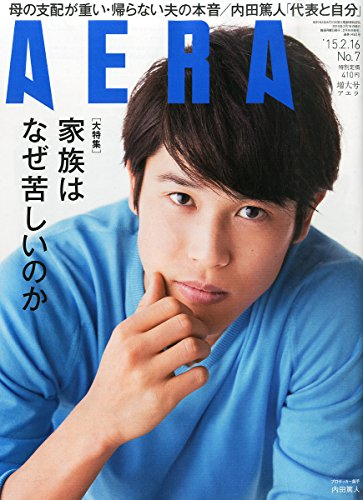 AERA (アエラ) 2015年 2/16 増大号 [雑誌]の詳細を見る