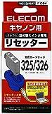 【2011年モデル】エレコム 詰め替えインク キャノン BCI-325 BCI-326対応 リセッター THC-326RESET