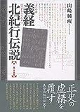 義経北紀行伝説: 第一巻 平泉篇 画像