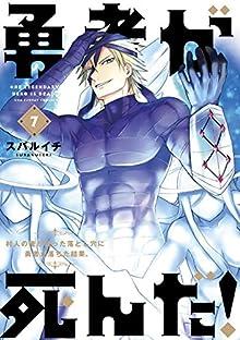 勇者が死んだ! 第01-07巻 [Yuusha ga Shinda! vol 01-07]