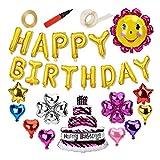 誕生日 飾り付け バルーン 風船 HAPPY BIRTHDAY 特大豪華セット 装飾セット ハンドポンプ 両面テープ付き