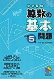 算数の基本問題5年 (基本問題シリーズ)