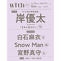 with 2021年8月号Special edition【表紙:岸優太ver.】 [雑誌]