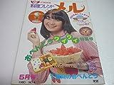 料理フレンド メル 倉田まり子表紙 昭和55年5月号