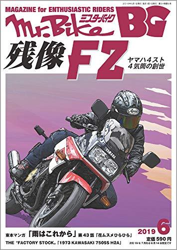 Mr.Bike BG (ミスター・バイク バイヤーズガイド) 2019年6月号 [雑誌]