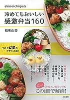 akinoichigoの冷めてもおいしい感激弁当160