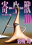 寄生獣 フルカラー版(10) (アフタヌーンコミックス)