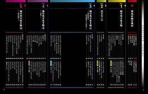 光る生き物 DVD付 (学研の図鑑LITE)