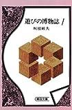 遊びの博物誌(1) (朝日文庫)