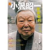 小沢昭一---芸能者的こころ (文藝別冊)