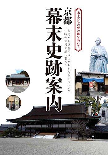 京都幕末史跡案内 (志士たちの夢の跡を訪ねて)
