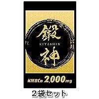 鍛神 プロテイン サプリメント HMB 高配合 2000mg クレアチン 2袋セット