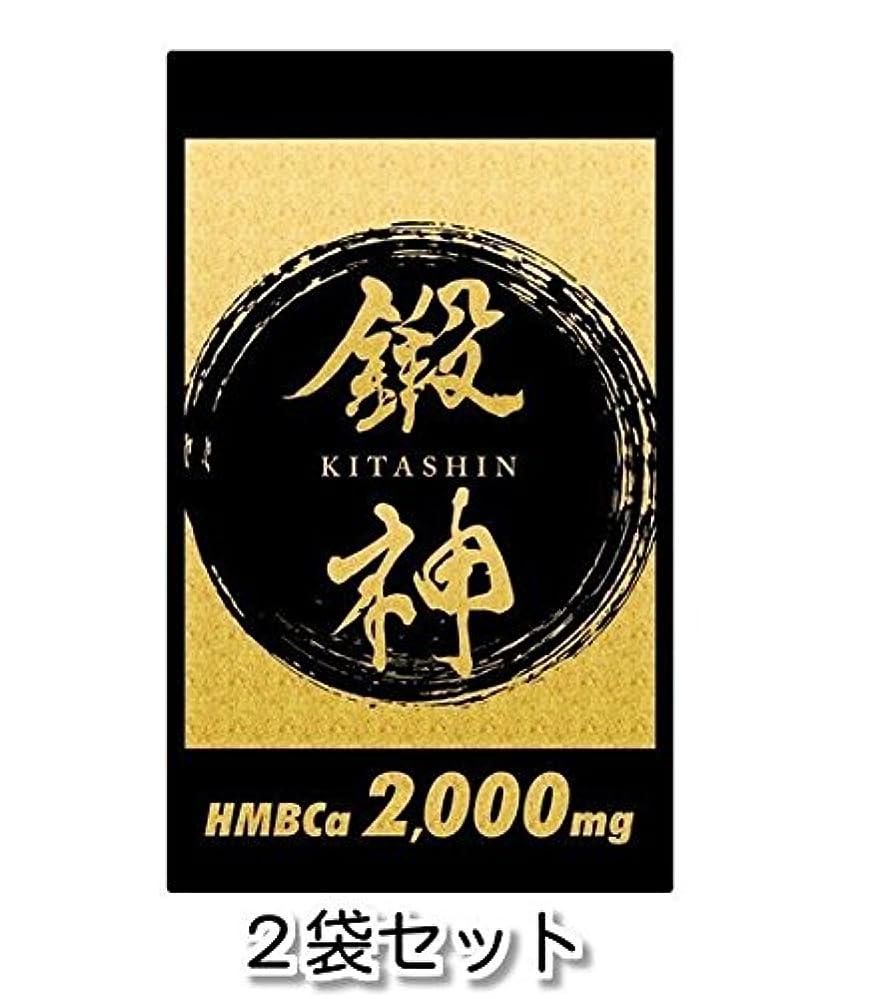 温かいホームレス排泄する鍛神 HMB サプリメント 高配合 2000mg (2袋)