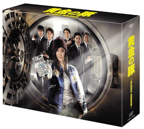 「黄金の豚-会計検査庁 特別調査課-」DVD-BOXの詳細を見る