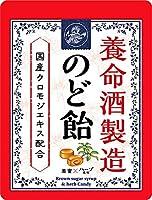 【クロモジエキス配合】養命酒製造のど飴 64g