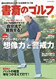 書斎のゴルフ VOL.27 —読めば読むほど上手くなる教養ゴルフ誌 (日経ムック)