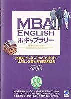 MBA ENGLISH ボキャブラリー (CD BOOK)