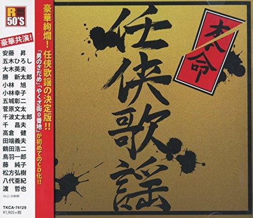 本命 任侠歌謡 TKCA-74129- KS