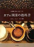 カフェ開業の教科書―小規模で強い店をつくる
