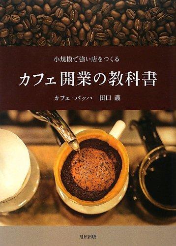 カフェ開業の教科書—小規模で強い店をつくる