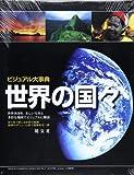 ビジュアル大事典世界の国々―美しい写真と地図が世界を語る
