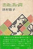 書斎と茶の間 (1976年)