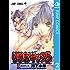 りりむキッス 2 (ジャンプコミックスDIGITAL)