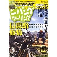 ジパングツーリング 2008年 07月号 [雑誌]