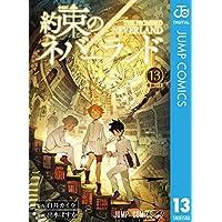 約束のネバーランド 13 (ジャンプコミックスDIGITAL)
